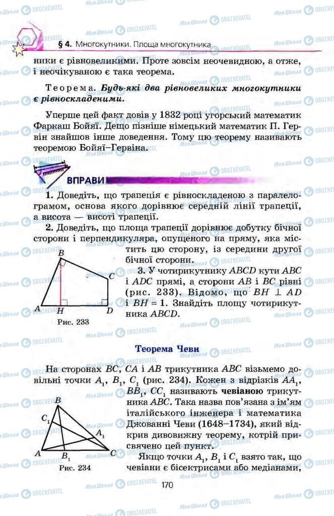 Учебники Геометрия 8 класс страница 174