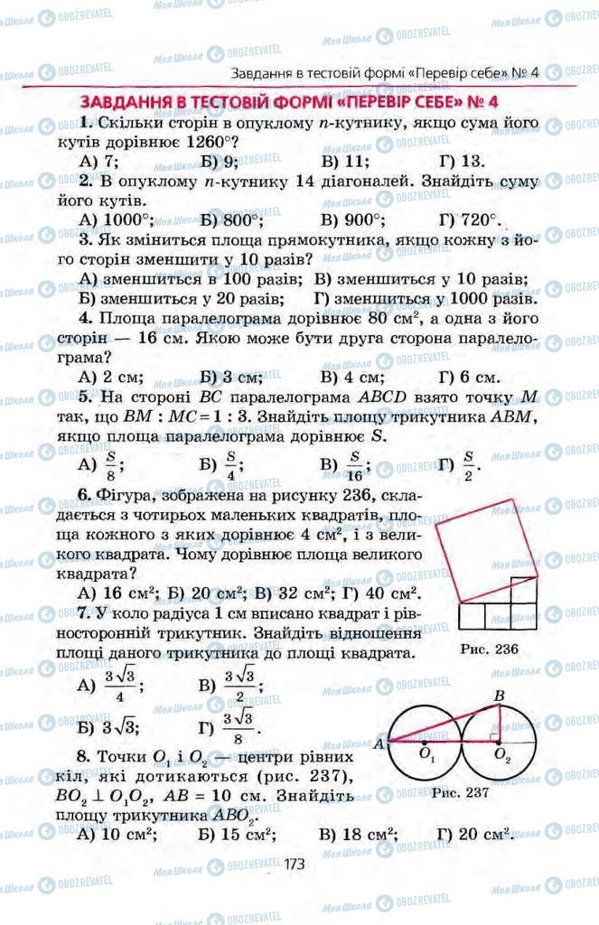 Учебники Геометрия 8 класс страница 173
