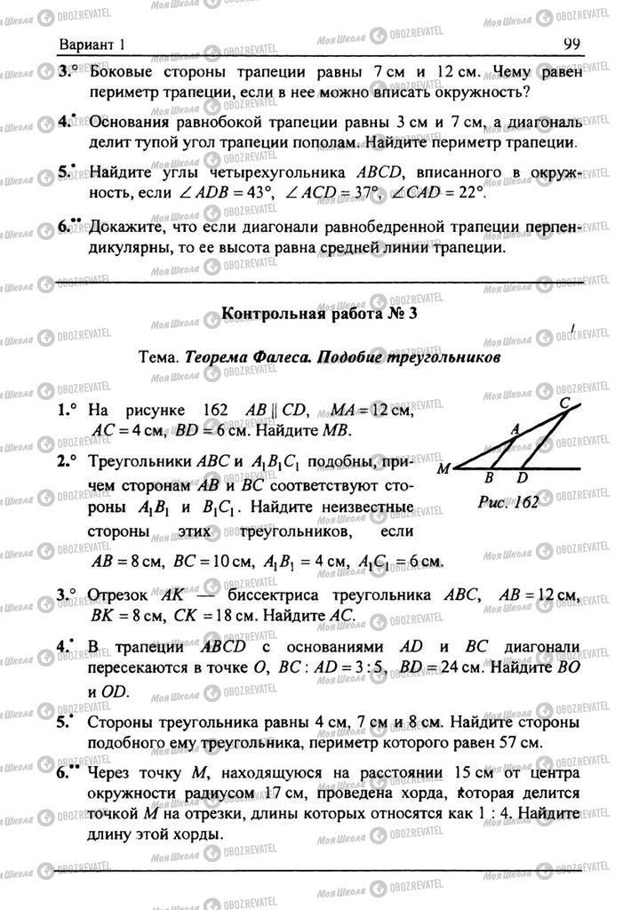Підручники Геометрія 8 клас сторінка  99