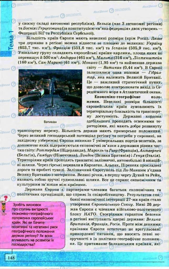 Підручники Географія 10 клас сторінка 148