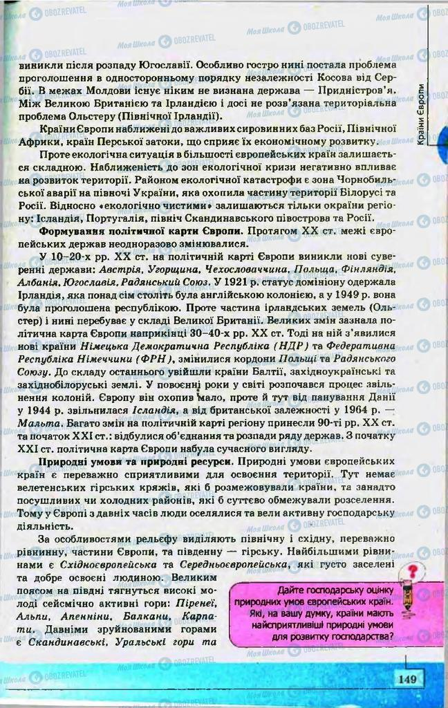 Підручники Географія 10 клас сторінка 149