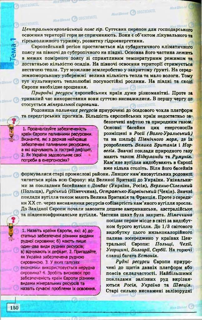 Підручники Географія 10 клас сторінка 150