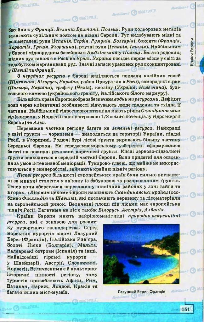 Підручники Географія 10 клас сторінка 151