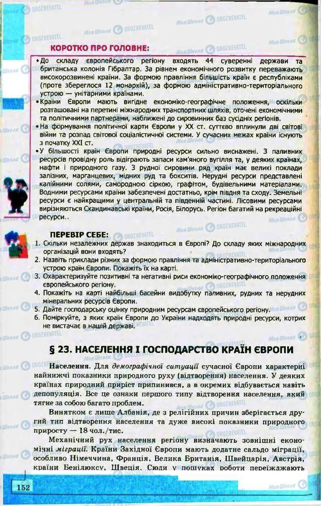 Підручники Географія 10 клас сторінка 152