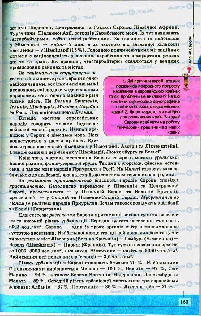 Підручники Географія 10 клас сторінка 153