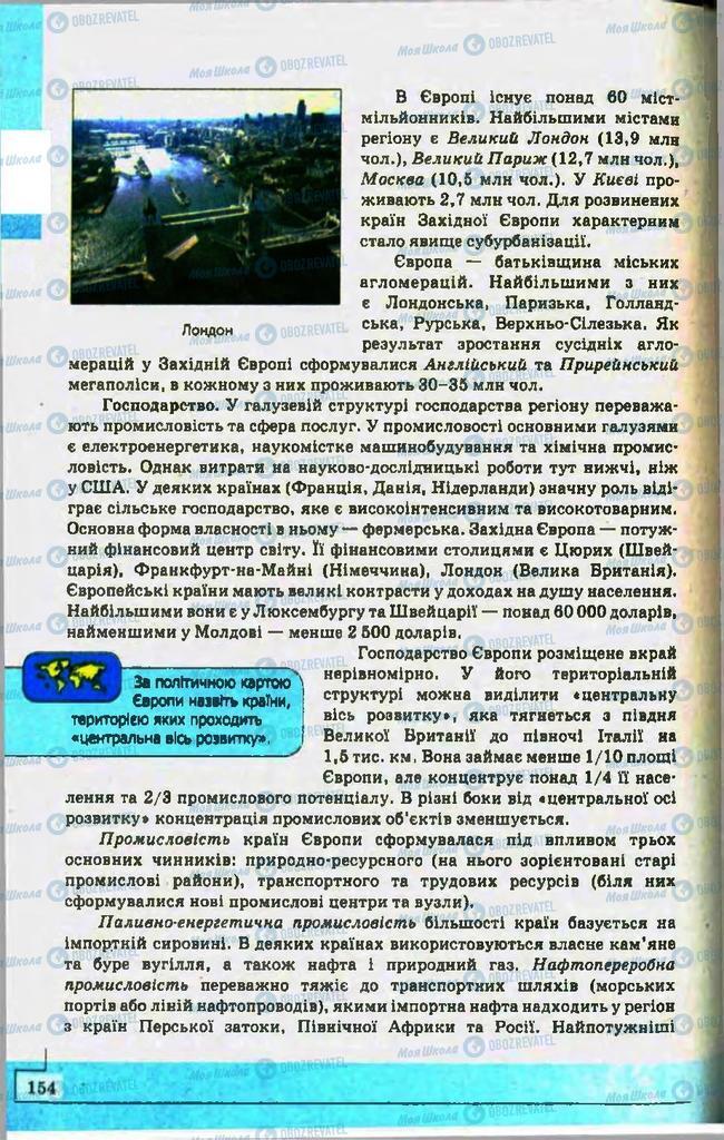 Підручники Географія 10 клас сторінка 154