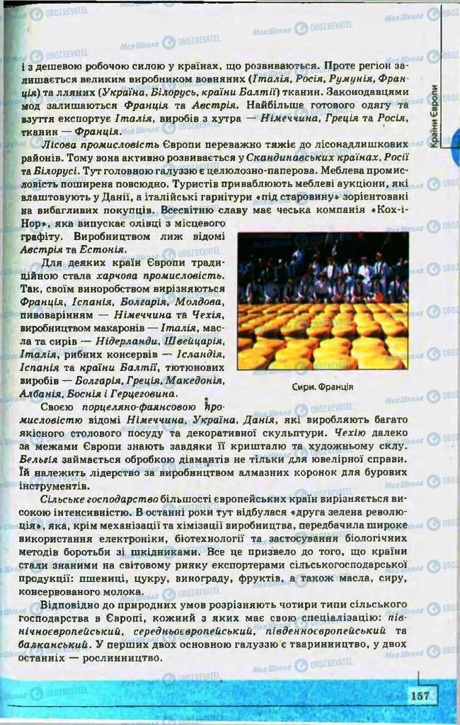 Підручники Географія 10 клас сторінка 157