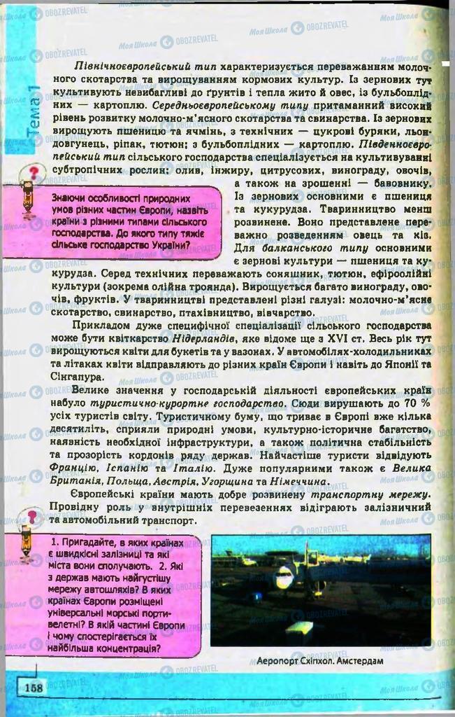 Підручники Географія 10 клас сторінка 158