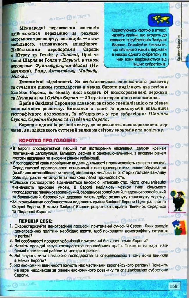 Учебники География 10 класс страница 159