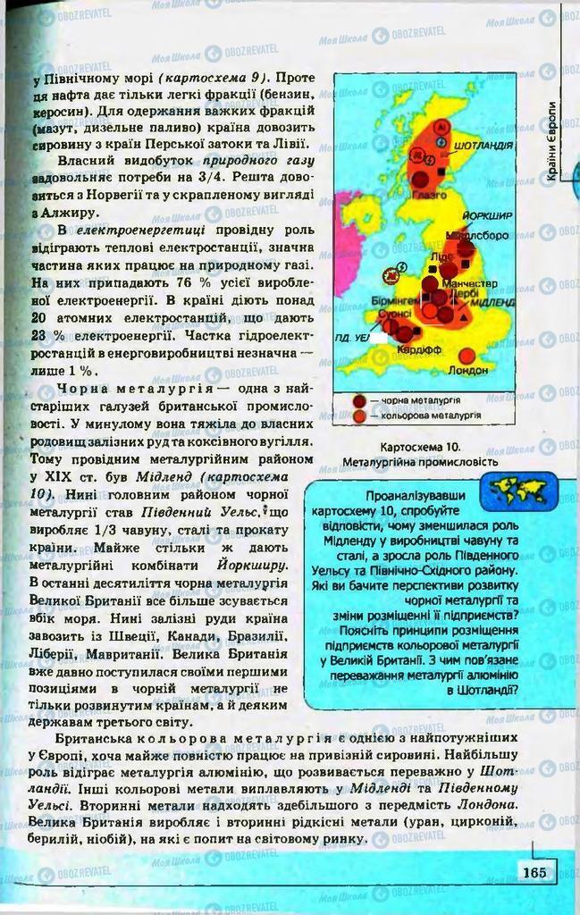 Підручники Географія 10 клас сторінка 165