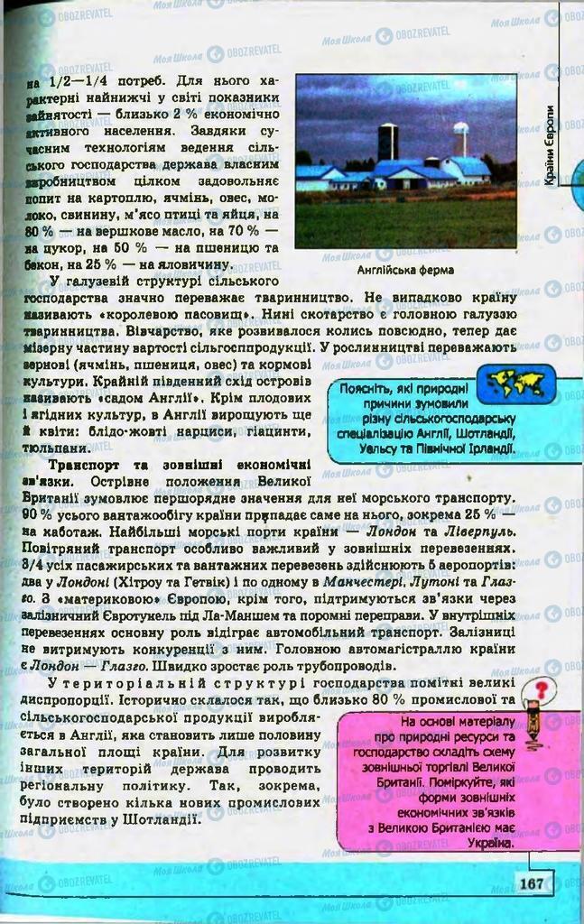Підручники Географія 10 клас сторінка 167