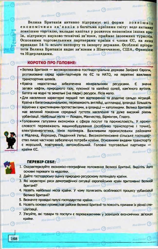 Підручники Географія 10 клас сторінка 168
