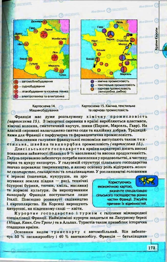 Учебники География 10 класс страница 173