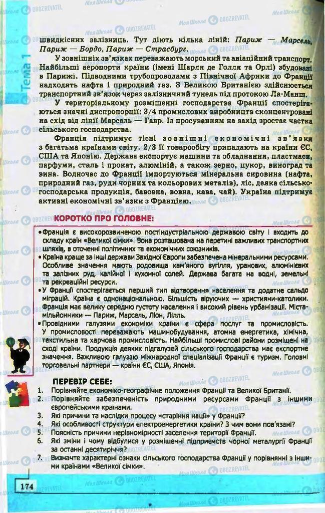 Учебники География 10 класс страница 174