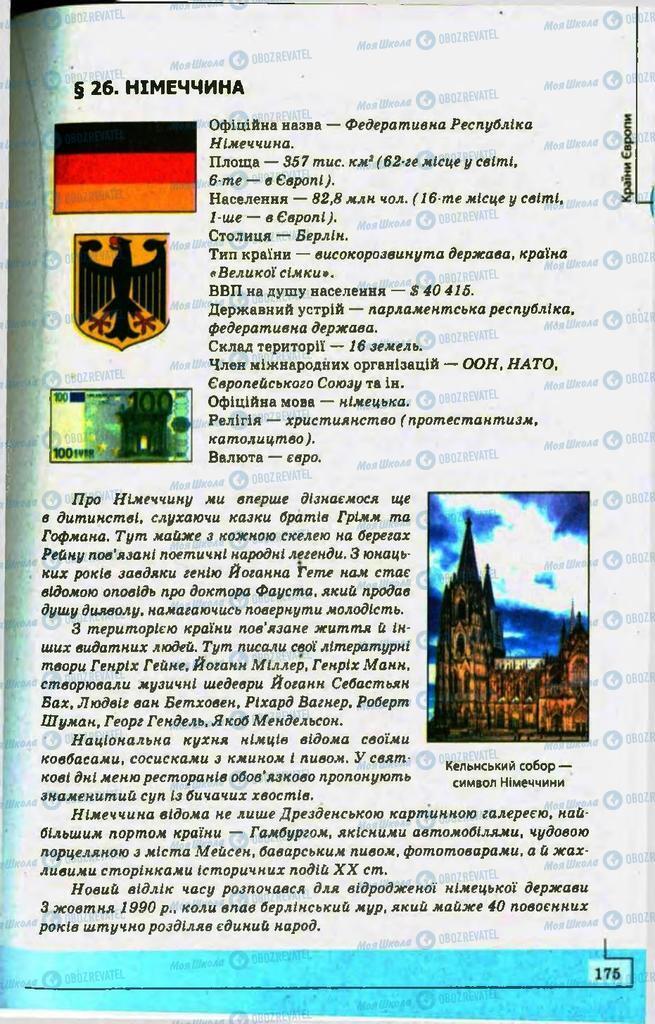Підручники Географія 10 клас сторінка 175