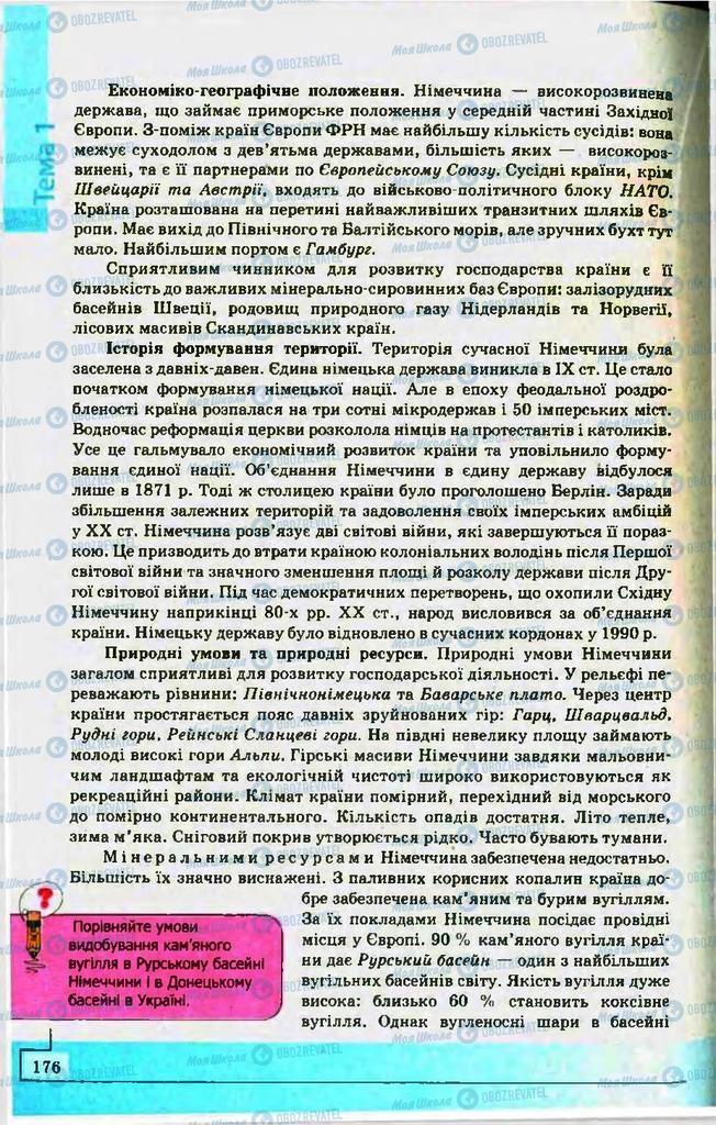 Учебники География 10 класс страница 176