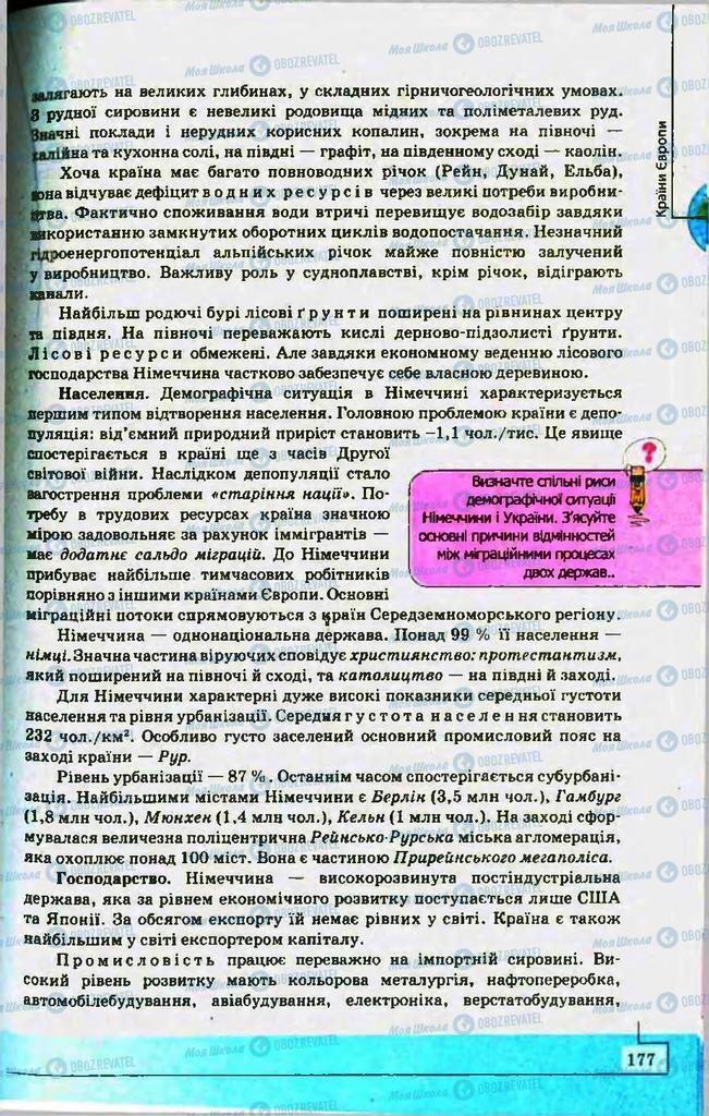 Учебники География 10 класс страница 177