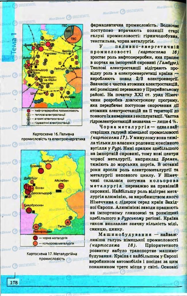 Підручники Географія 10 клас сторінка 178