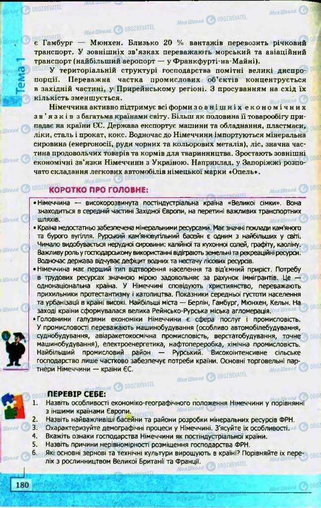 Підручники Географія 10 клас сторінка 180