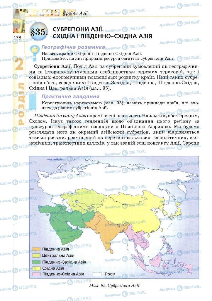 Учебники География 10 класс страница  178