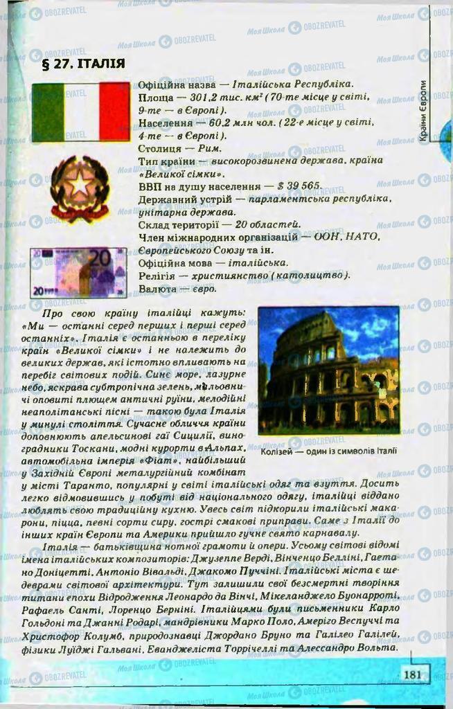 Підручники Географія 10 клас сторінка 181