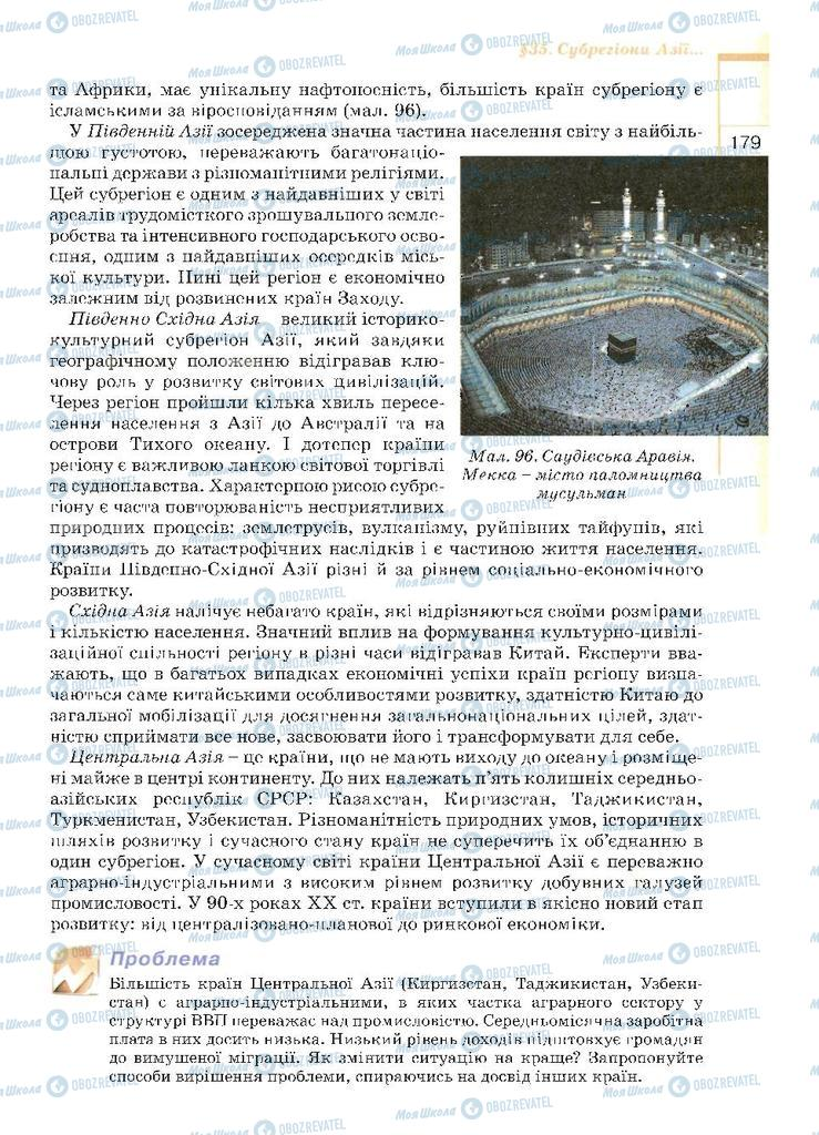 Учебники География 10 класс страница  179