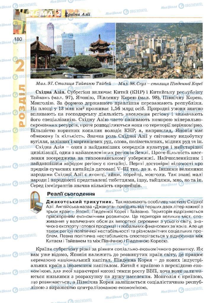 Учебники География 10 класс страница 180