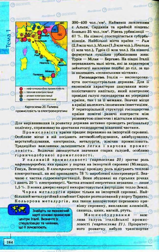 Підручники Географія 10 клас сторінка 184