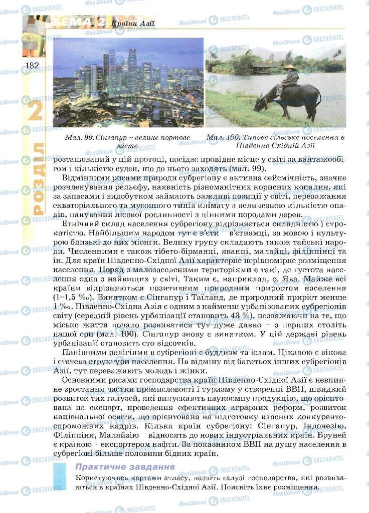 Учебники География 10 класс страница 182