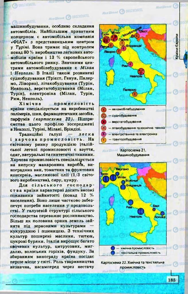 Підручники Географія 10 клас сторінка 185