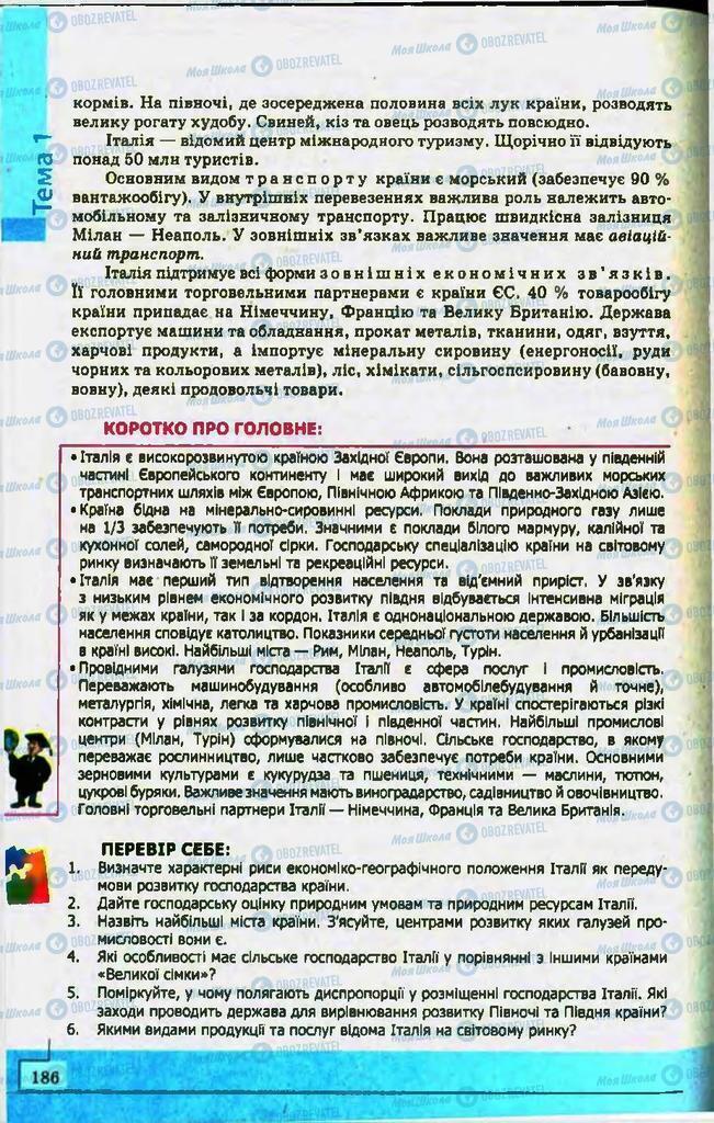 Підручники Географія 10 клас сторінка 186