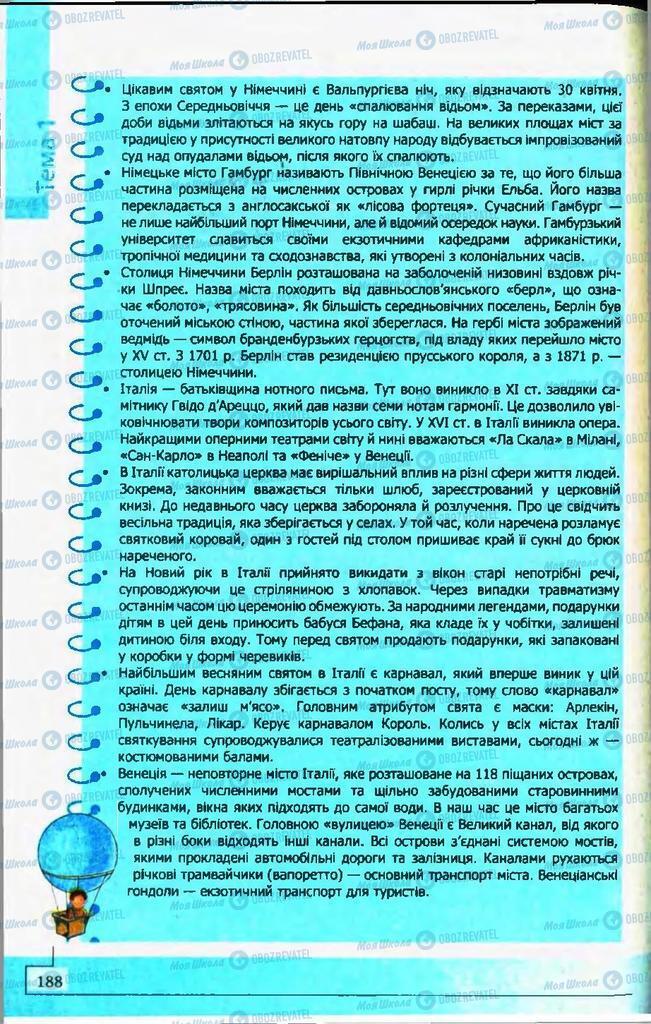 Підручники Географія 10 клас сторінка 188