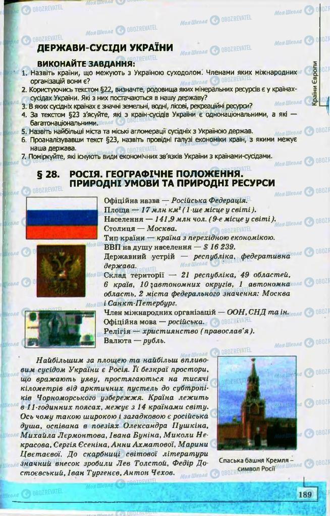 Підручники Географія 10 клас сторінка 189
