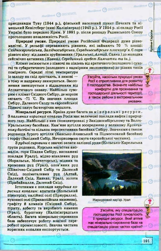 Підручники Географія 10 клас сторінка 191
