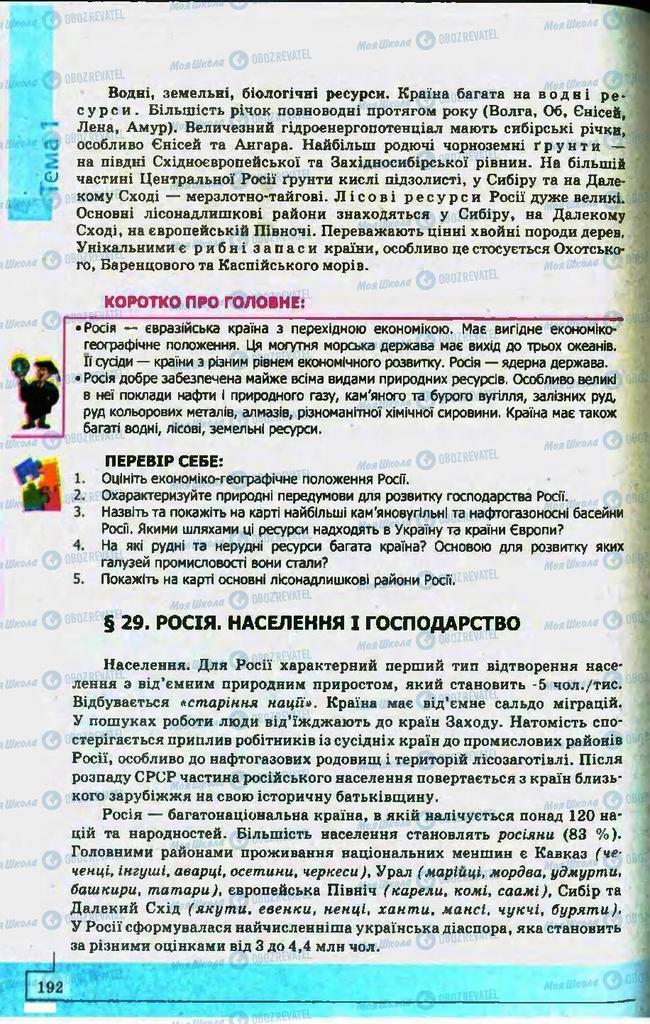 Підручники Географія 10 клас сторінка 192