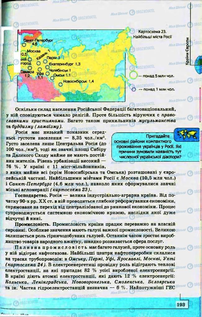 Підручники Географія 10 клас сторінка 193
