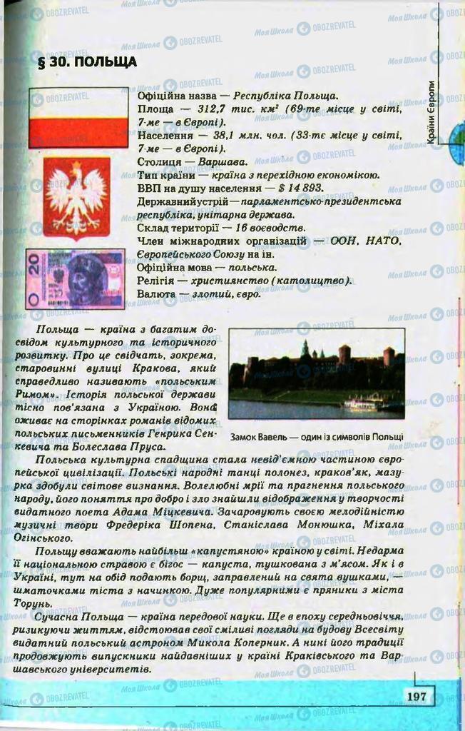 Підручники Географія 10 клас сторінка 197