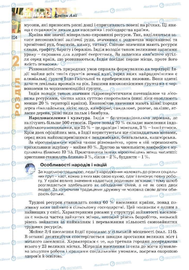 Підручники Географія 10 клас сторінка 204