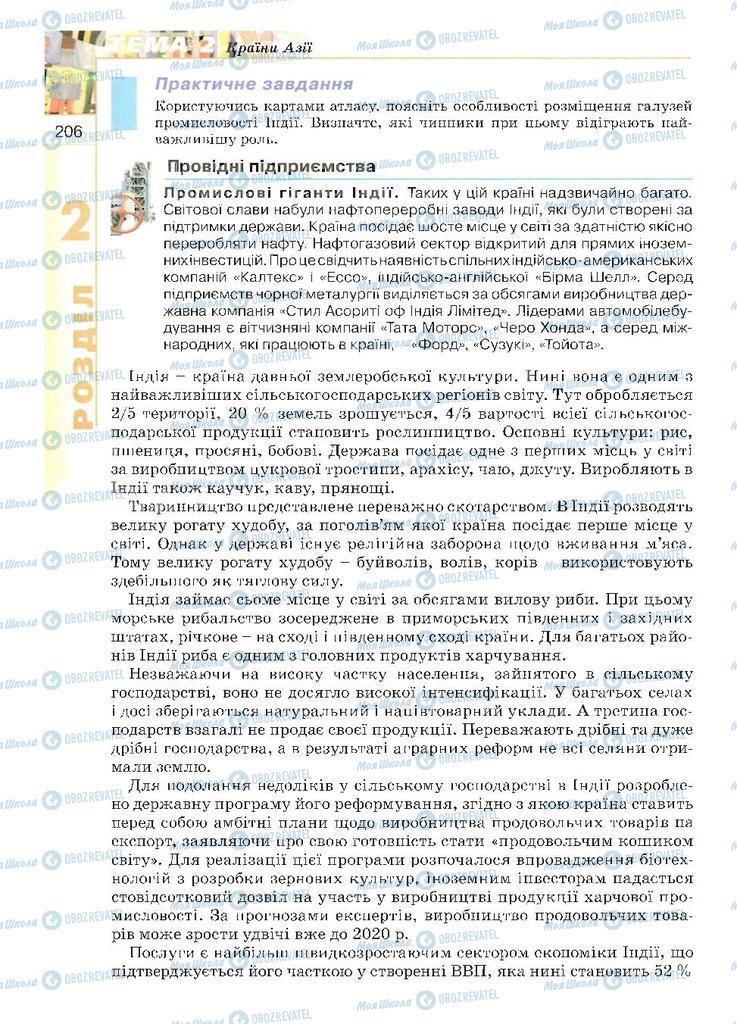Учебники География 10 класс страница 206