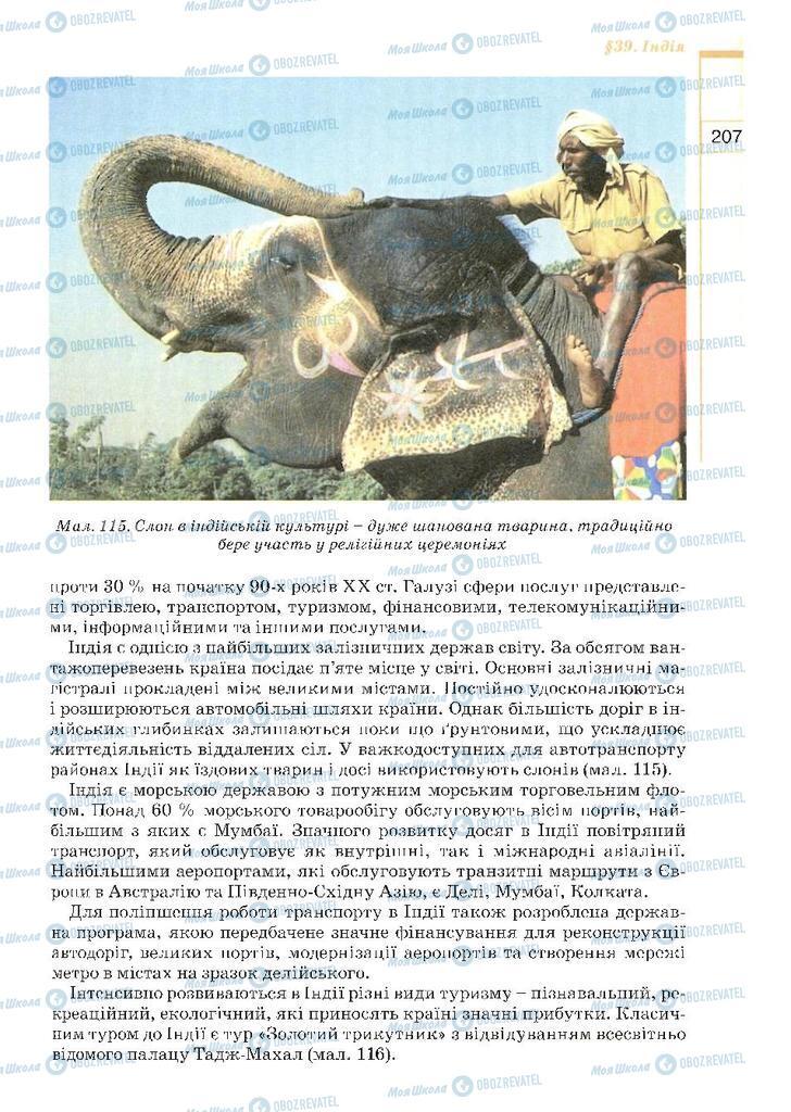 Учебники География 10 класс страница 207