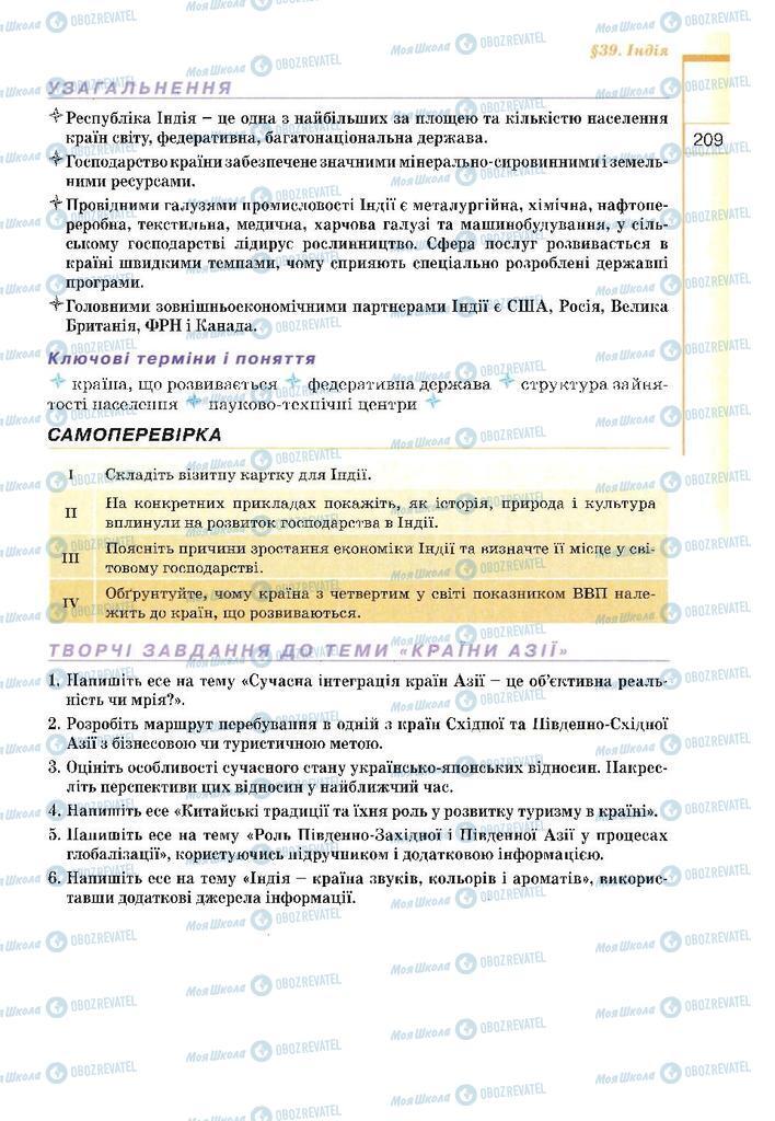 Підручники Географія 10 клас сторінка 209
