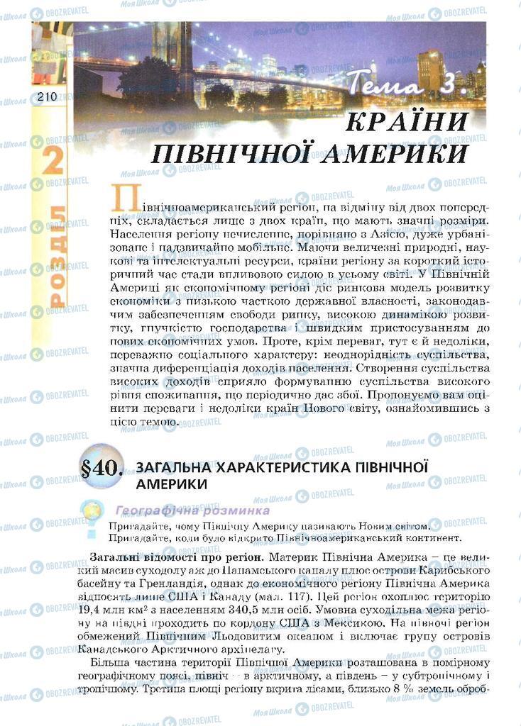 Підручники Географія 10 клас сторінка  210