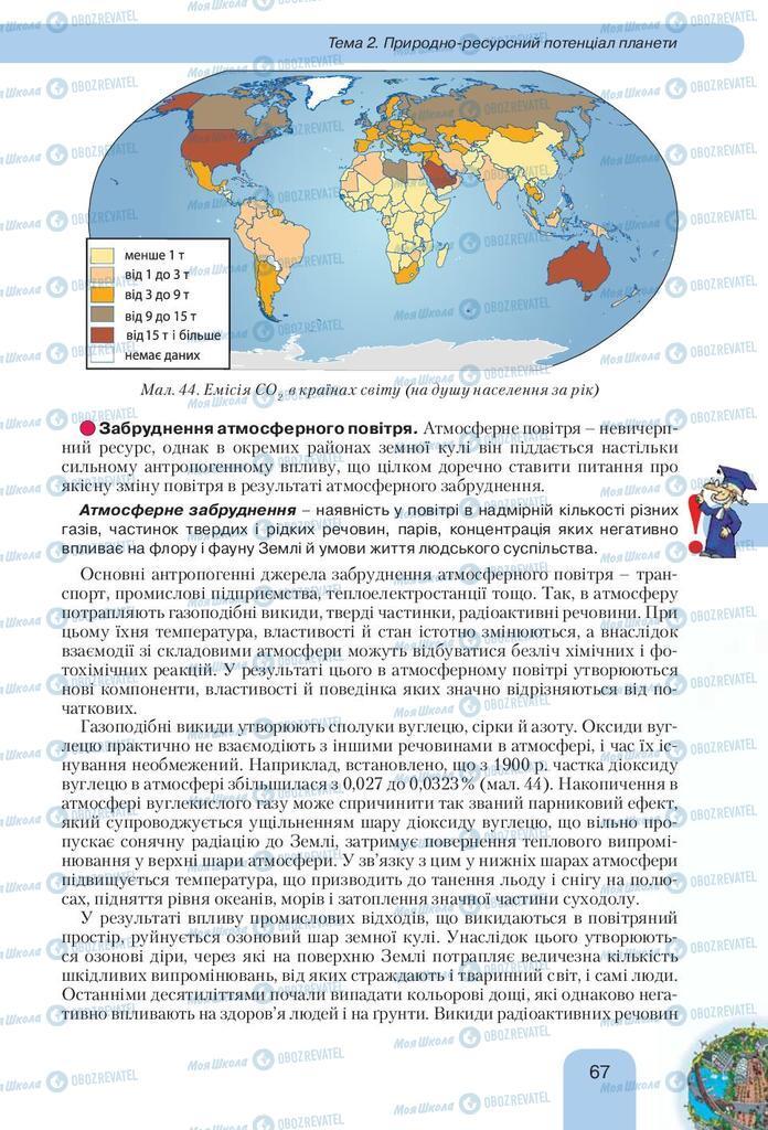 Учебники География 10 класс страница  67
