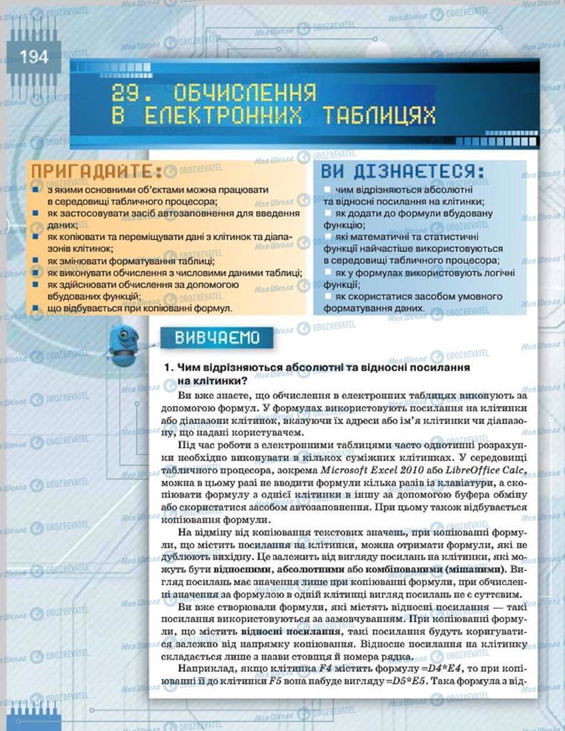Підручники Інформатика 8 клас сторінка  194