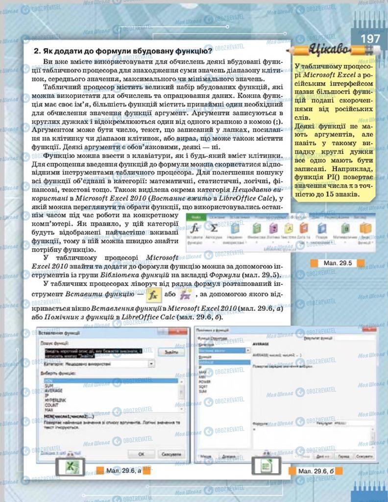 Підручники Інформатика 8 клас сторінка  197