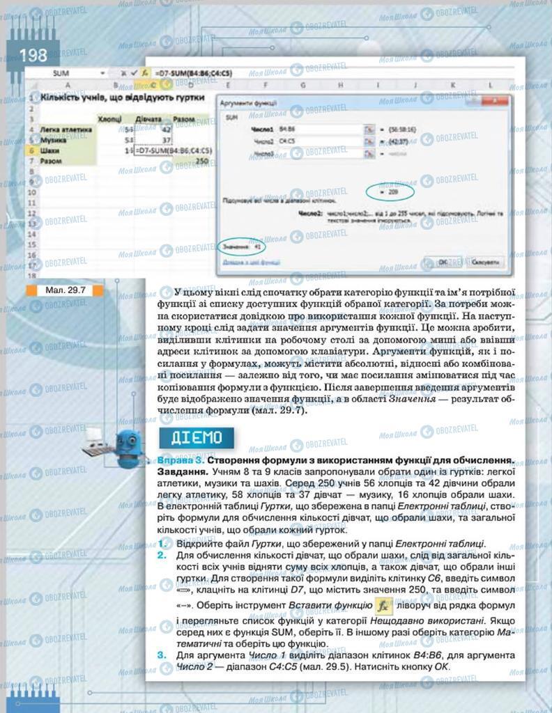 Підручники Інформатика 8 клас сторінка  198