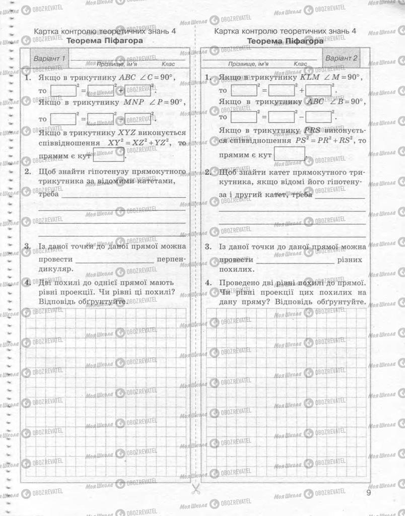 Підручники Геометрія 8 клас сторінка 9