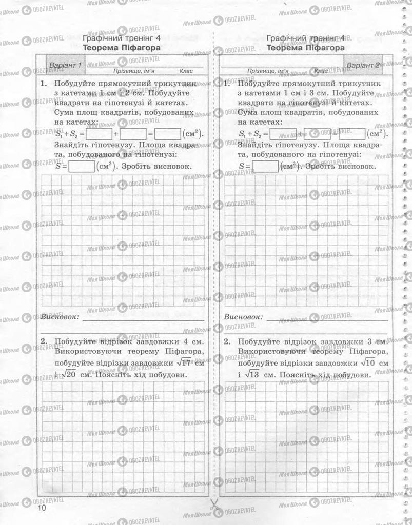 Підручники Геометрія 8 клас сторінка 10