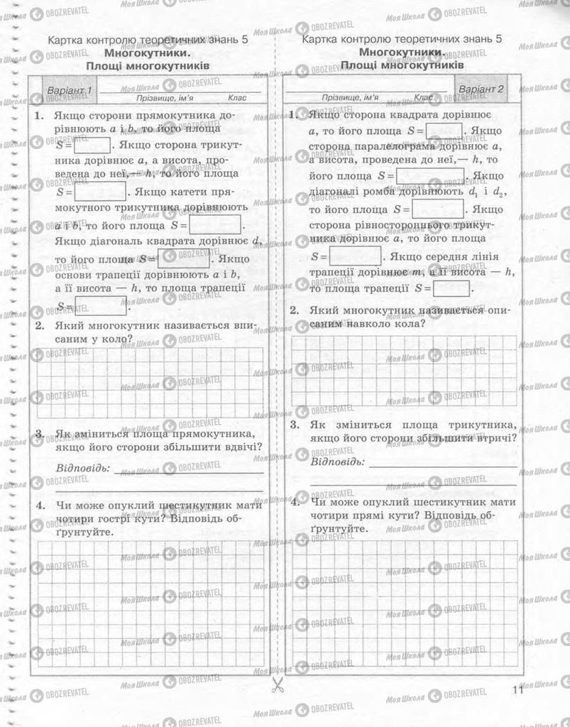 Підручники Геометрія 8 клас сторінка 11