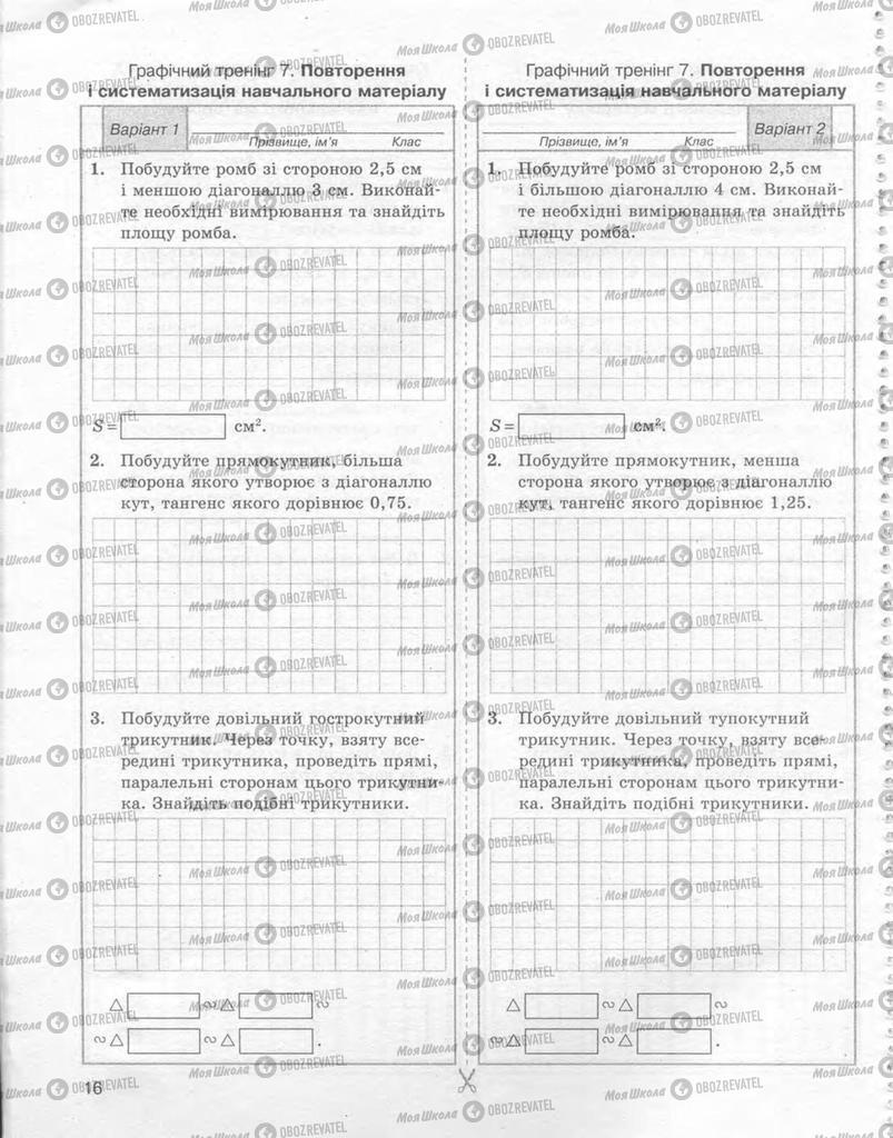 Учебники Геометрия 8 класс страница 16
